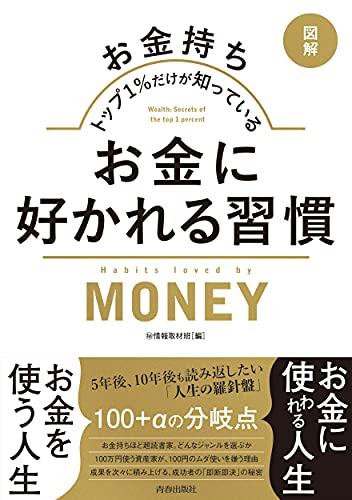 図解 お金持ちトップ1%だけが知っている お金に好かれる習慣