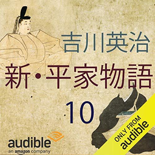 『新・平家物語 10』のカバーアート