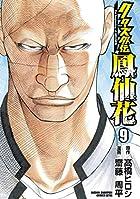 クローズ外伝 鳳仙花 the beginning of HOUSEN 第09巻
