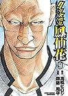 クローズ外伝 鳳仙花 the beginning of HOUSEN 第9巻