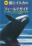 新版 鯨とイルカのフィールドガイド