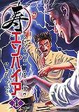 寿エンパイア (4)