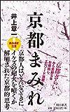 京都まみれ (朝日新書)