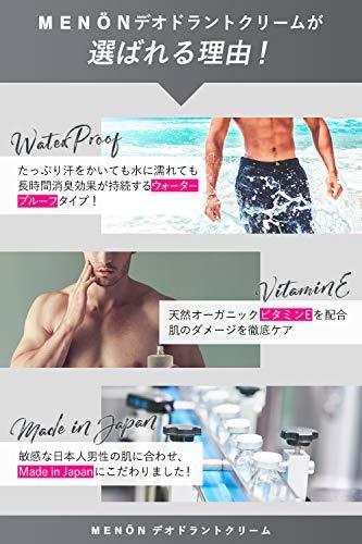 MENON薬用デオドラントクリームメンズ男性用[制汗足の臭い脇わきが汗消臭]メノン