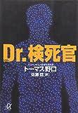 Dr.検死官 (講談社プラスアルファ文庫)