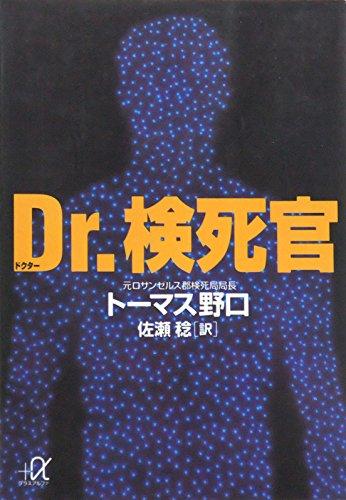 Dr.検死官 (講談社プラスアルファ文庫)の詳細を見る