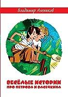 Веселые истории про Петрова и Васечкина (Новые приключен&)