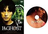 I am GHOST ディレクターズカット(通常版)[DVD]