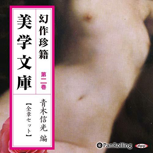 『幻作珍籍 美学文庫 第二巻』のカバーアート