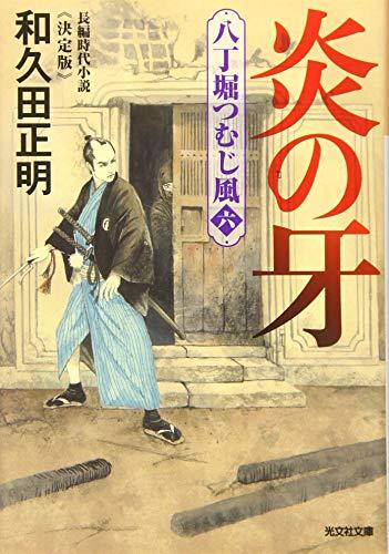 炎の牙 決定版 八丁堀つむじ風(六) (光文社文庫)