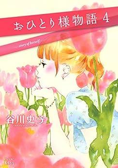 [谷川史子]のおひとり様物語(4) (Kissコミックス)