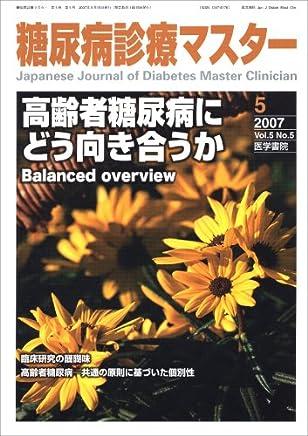 糖尿病診療マスター 2007年 09月号 [雑誌]