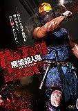 廃墟殺人鬼 ハザード・ジャック[DVD]