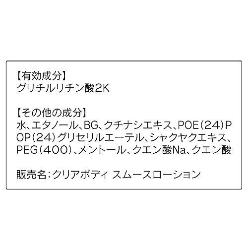 ORBIS(オルビス)[医薬部外品]クリアボディスムースローションボディ用ニキビケア薬用ローション無香料215mL