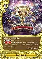 バディファイト S-CBT02/0030 神聖なる聖杯 (レア) クライマックスブースター第2弾 ヴァイオレンスヴァニティ