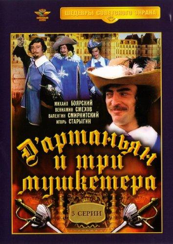 D'Artagnan and Three Musketeers (D`Artanyan i tri mushketera) (D'Artagnan und die drei Musketiere) (Film)
