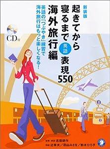 起きてから寝るまで英語表現550 海外旅行編―英語の「つぶやき」練習で海外旅行はもっと楽しくなる!