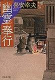 幽霊奉行 (祥伝社文庫)