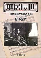 本居長世―日本童謡先駆者の生涯