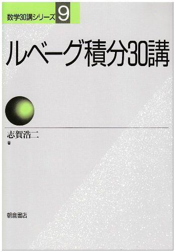 ルベーグ積分30講 (数学30講シリーズ)