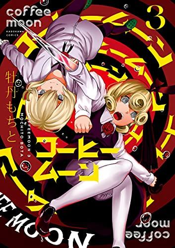 コーヒームーン 3 (単行本コミックス)