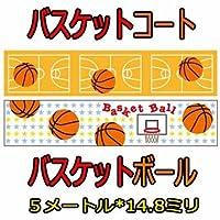 バスケ グラシアス 2個セットでお得! オリジナルマスキングビニールテープ(ミニ) バスケットボール柄