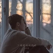 Roy Kim - [We Will Break Up Then] Single Limited Album CD+Post Type Calendar K-POP SEALED