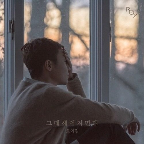 Roy Kim - [We Will Break Up Then] Single Limited Album CD+Post Type Calendar K-POP SEALED