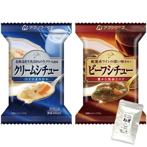 アマノフーズ フリーズドライ シチュー 2種類 12食 小袋ねぎ1袋 セット