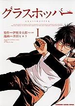 表紙: グラスホッパー(1) (カドカワデジタルコミックス) | 井田 ヒロト