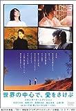 世界の中心で、愛をさけぶ スタンダード・エディション[DVD]