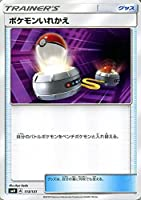 ポケモンカードゲーム SMH GXスタートデッキ ポケモンいれかえ | ポケカ グッズ トレーナーズカード