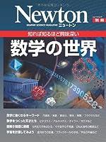 数学の世界―知れば知るほど興味深い (ニュートンムック Newton別冊)