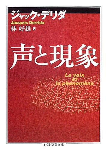 声と現象 (ちくま学芸文庫)