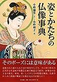 姿とかたちの仏像事典