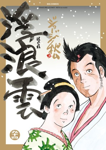浮浪雲(はぐれぐも) (94) (ビッグコミックス) - ジョージ 秋山