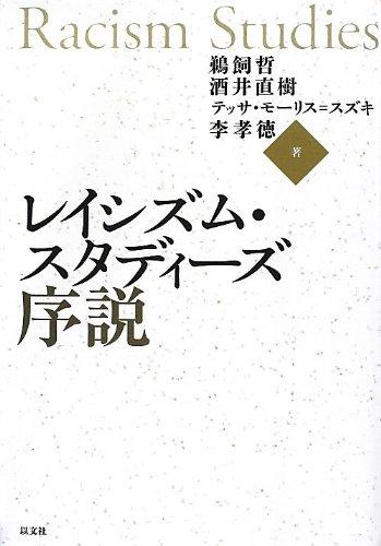 レイシズム・スタディーズ序説