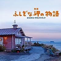 [FUSHIGI NA MISAKI NO MONOGATARI]ORIGINAL SOUNDTRACK by Original Soundtrack (Kaori Muraji) (2014-10-08)