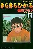 きらきらひかる(6) (モーニングコミックス)