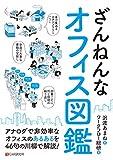 【Amazon.co.jp 限定】ざんねんなオフィス図鑑(川柳かるたPDF付き)