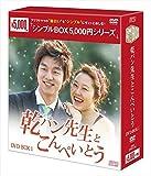 乾パン先生とこんぺいとう DVD-BOX1〈シンプルBOX 5,000円シリーズ〉[OPSD-C125][DVD]