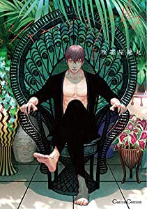 シャングリラの鳥Ⅱ (Canna Comics)