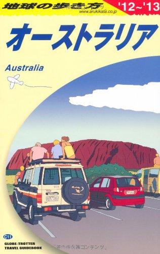 Mirror PDF: C11 地球の歩き方 オーストラリア 2012~2013