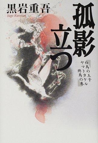 孤影立つ―白鳥の王子ヤマトタケル終焉の巻