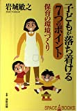 子どもが落ち着ける7つのポイント―保育の環境づくり (Space A books (7))
