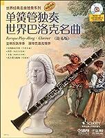 单簧管独奏世界巴洛克名曲(附光盘简易版原版引进)/世界经典名曲独奏系列