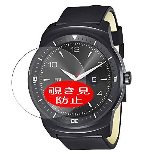 VacFun Anti Espia Protector de Pantalla, compatible con LG G Watch R...