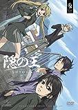 隠の王 SET 2[DVD]