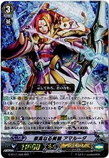 カードファイトヴァンガードG 第11弾「鬼神降臨」/G-BT11/005 崇高なる美貌 アマルーダ RRR