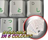 JAPANESE HIRAGANA KEYBOARD STICKER WITH GREEN LETTERING TRANSPARENT BACKGROUND FOR DESKTOP, LAPTOP AND NOTEBOOK
